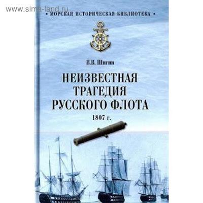 Неизвестная трагедия Русского флота 1807 г. Шигин В.