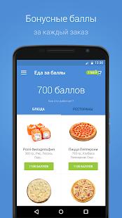 ZakaZaka – доставка еды - náhled