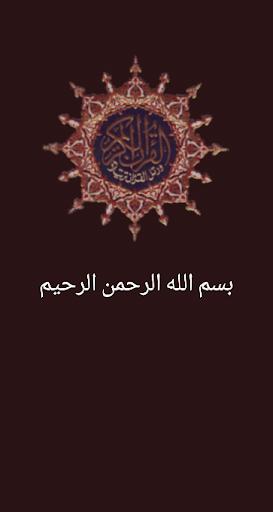 القرآن الكريم مقروء و مسموع