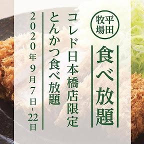 【絶頂グルメ】トンカツ食べ放題キターーー! 平田牧場が無限とんかつ祭を開催「三元豚とんかつ食べ放題」