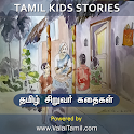 Tamil Kids Stories