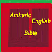Amharic Bible English Bible Parallel