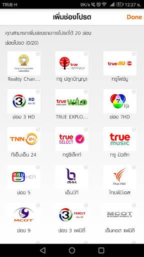 H TV 4.10.2 app download 2