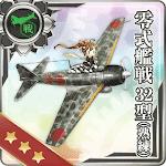 零式艦戦32型(熟練)