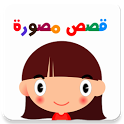 Arabic Stories for Kids icon