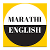 Learn Marathi to English