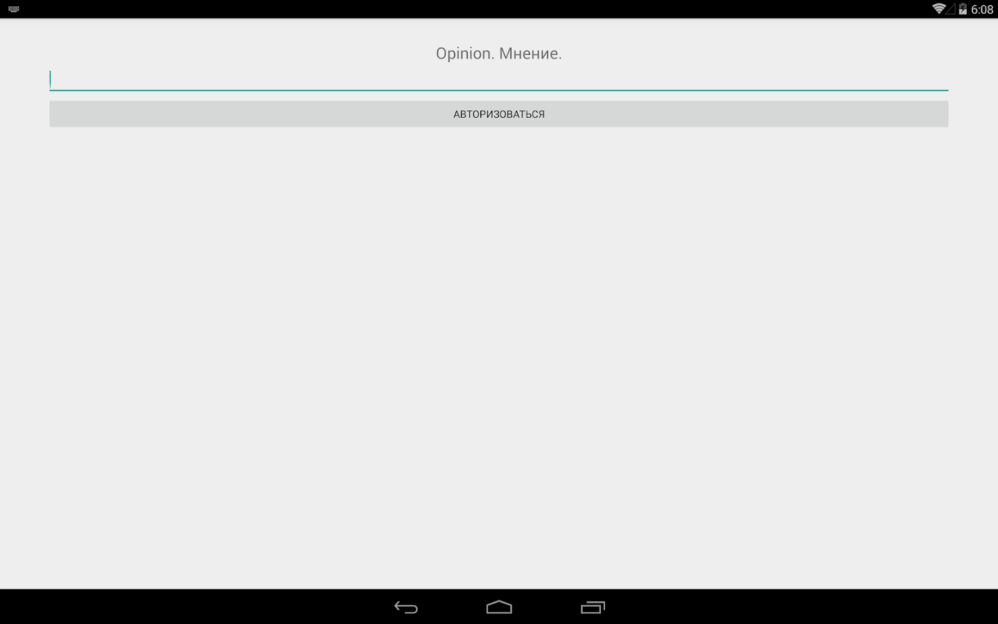 OpinionAndroid- screenshot