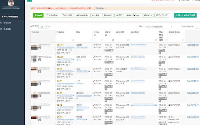 速卖通订单物流异常监控