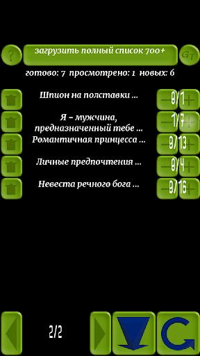 Записная книжка Green Tea -озвучка дорам и фильмов 1.0.2 screenshots 2