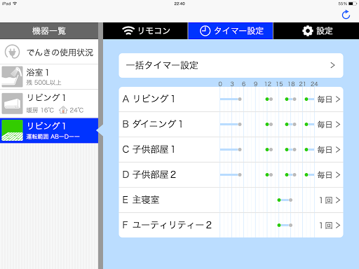 Daikin Home Controller APP 1.2.2 Windows u7528 5