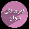 com.shwan.abdulrahman.arku