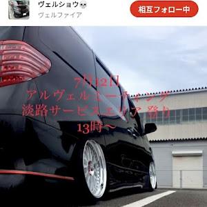 ヴェルファイア AYH30W のカスタム事例画像 Shin@関[輩]西さんの2020年07月06日07:14の投稿