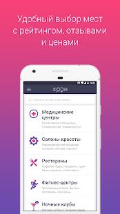 Zoon — удобный выбор мест и услуг - náhled