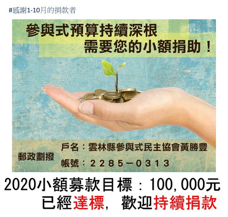 【影片】2020年龍潭村參與式民主的深耕實踐