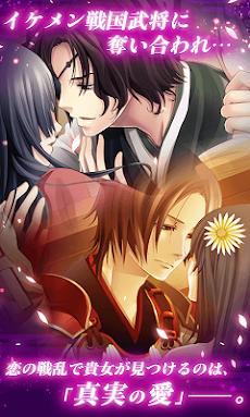 戦国LOVERS 無料恋愛ゲームのおすすめ画像1
