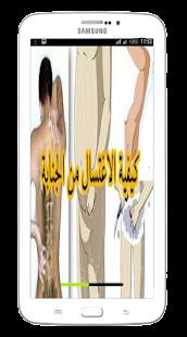 الاغتسال من الجنابة 2018 - náhled