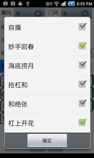 Guobiao Mahjong Calculator hack tool