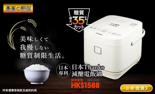 首推日本Thanko減醣電飯鍋_760X460.jpg