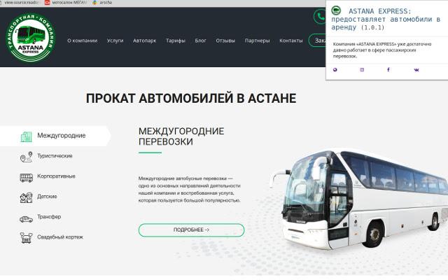 ASTANA EXPRESS: АВТОМОБИЛИ В АРЕНДУ