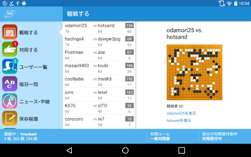 Pandanet(Go) -Internet Go Game- screenshot thumbnail