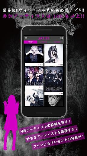 免費下載娛樂APP|ヴィジュアル系プラットフォームアプリ-VisUnite- app開箱文|APP開箱王