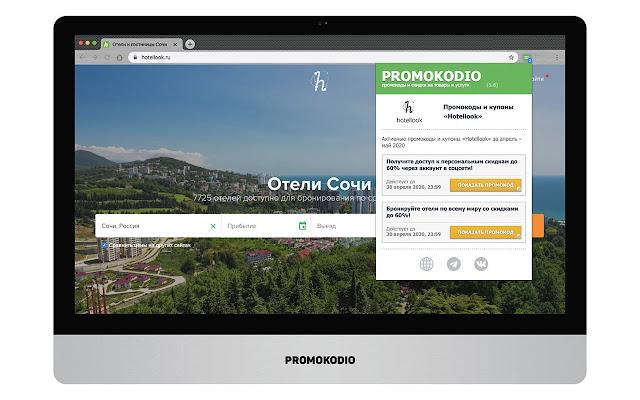Промокоды и скидки онлайн   Promokodio.com