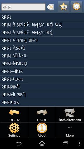 Gujarati Uzbek dictionary