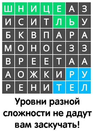 u041du0430u0439u0434u0438 u0441u043bu043eu0432u0430 1.90 screenshots 2