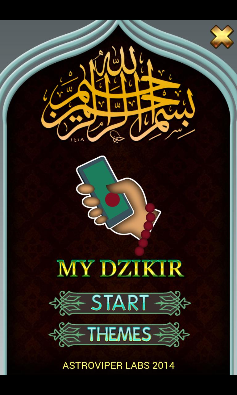 Скриншот My Dzikir