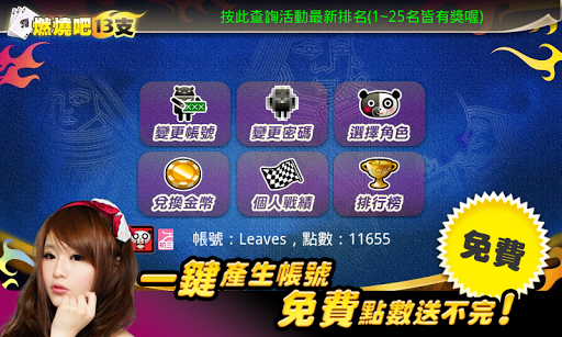 iTW Chinese Poker apkpoly screenshots 3