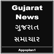 Gujarat News