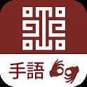 國立故宮博物院手語導覽 icon