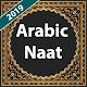 Naat Sharif in Arabic Offline - Arabic Audio Download on Windows