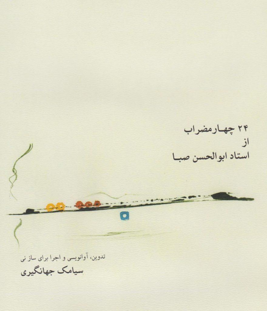 کتاب 24 چهارمضراب از ابوالحسن صبا سیامک جهانگیری انتشارات ماهور