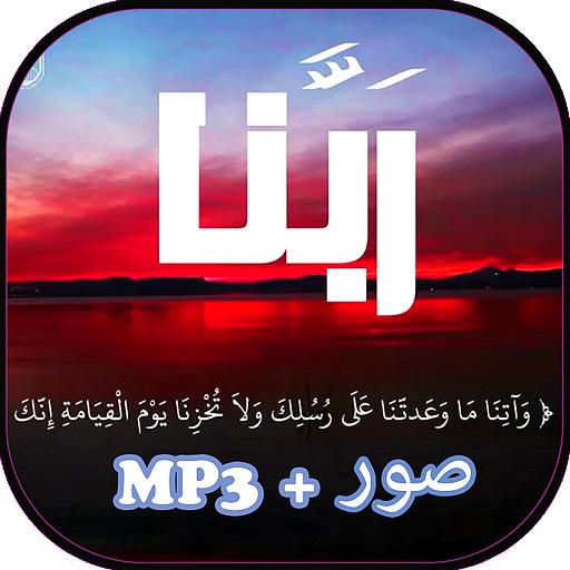 ISLAMIYA MP3 AD3IYA TÉLÉCHARGER