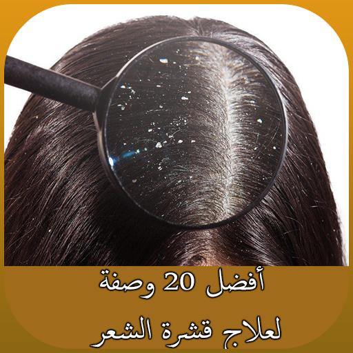 أفضل 20وصفة لعلاج قشرة الشعر