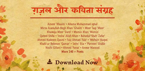 Most famous Ghazals and Kavita Collection | ग़ज़ल और कविता संग्रह