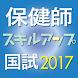 保健師国試スキルアップ問題解説集2017 Android