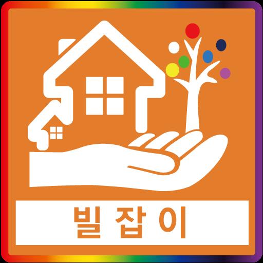 빌잡이 - 신축빌라 매매, 시공, 시행, 분양, 부동산 앱