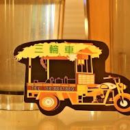 三輪車泰式料理