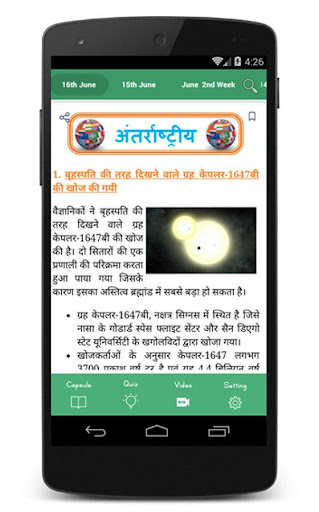 Daily Current Affairs and GK (APK) - Free Download