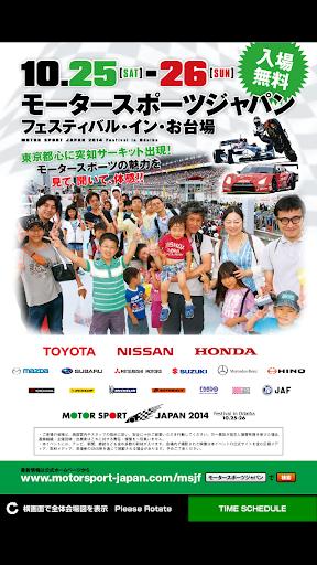 モータースポーツジャパン(MSJ)公式ガイド