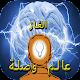 ضربة وصلة - الغاز wasla (game)