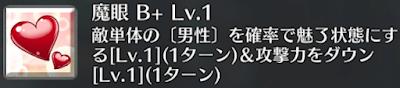 魔眼[B+]
