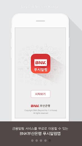 BNK부산은행 푸시알림 screenshot 5