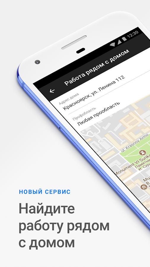 Ищу работу - вакансии ... - top-android.org
