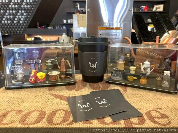 桃園平鎮區/ALPHA COFFEE&TEA/源友咖啡烘焙廠/平鎮觀光咖啡廳/平鎮工業區