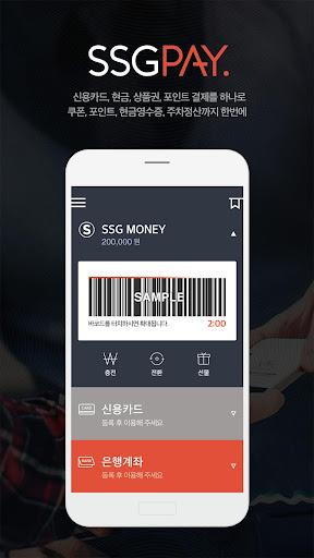 玩免費財經APP|下載SSG PAY - 혜택 위의 혜택 app不用錢|硬是要APP