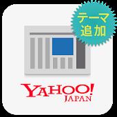 Yahoo!ニュース - Yahoo! JAPAN公式アプリ