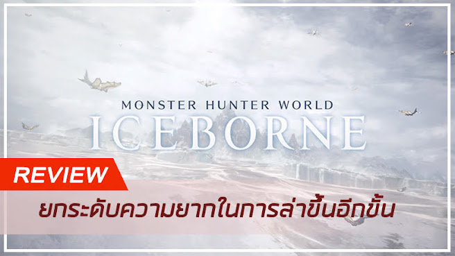 [Review] Monster Hunter World: Iceborne